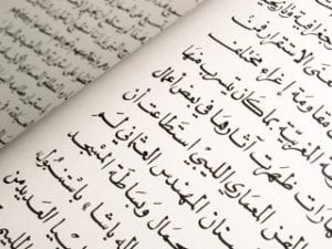 langue arabe coran