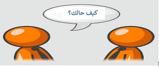 Comment parler en arabe facilement ?