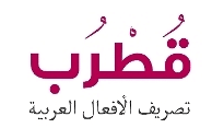 conjugueur pour conjuguer les verbes en arabe