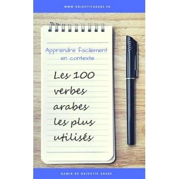 les 100 verbes les plus utilisés en arabe