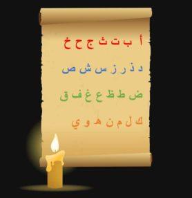 lphabet arabe